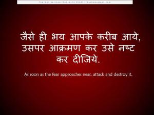 Hindi Quotes, Famous Hindi Quotes, Quotes in Hindi