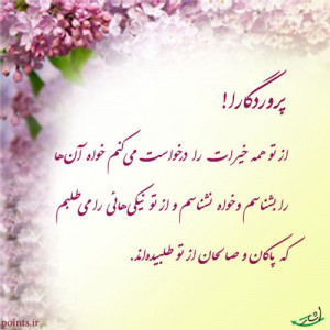 Prayer Quotes in Persian