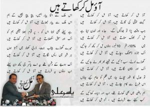 Funny Urdu Jokes and Latifey