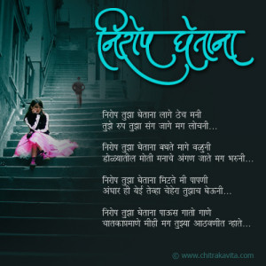 Images of love quotes in marathi