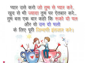 Romantic Hindi Quote Wallpaper Cute romantic quotes hindi