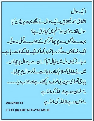 Quotes of Ashfaq Ahmed - Ashfaq Ahmed about Difference Between Momin ...