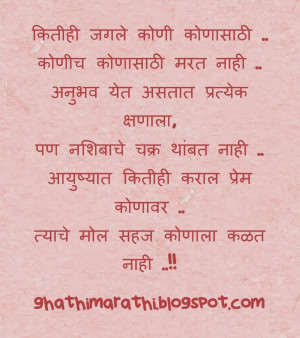 Lovely Love Quotes in Marathi