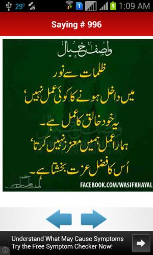 Hazrat Wasif Ali Wasif Sayings 2.0 screenshot 2