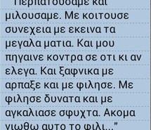 greek-greek-quotes-love-love-quotes-Favim.com-2718916.jpg