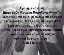 best-friends-bff-greek-quotes-happy-Favim.com-2047323.jpg