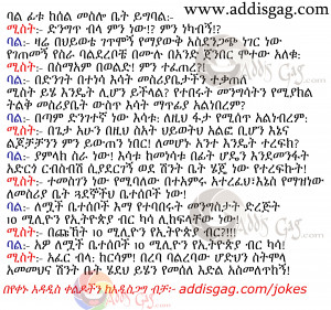 Related Pictures funny amharic jokes ethiospot com pictures
