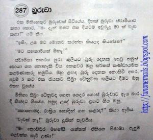 Sinhala Funny Stories