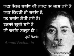 Great Thoughts in Hindi on Life by Munshi Premchand