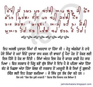Delhi Ke Takht Par… ~ Sikhism Quote
