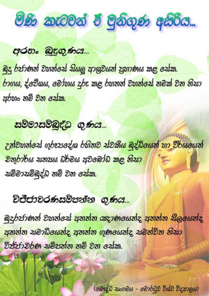http://www.mrt.ac.lk/society/buddhist/index.php