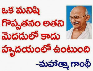 OF MAN NOT IN BRAIN ONLY IN HEART TELUGU QUOTES OF MAHATMA GANDHI