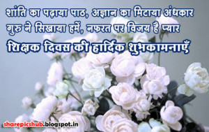 teacher s day quotes in hindi with picture teacher s day special sms ...
