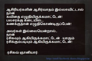 Happy Teachers day quote in tamil