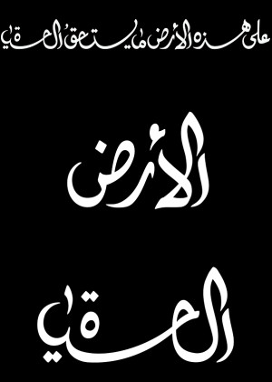 Mahmoud Darwish Quote - Tattoo