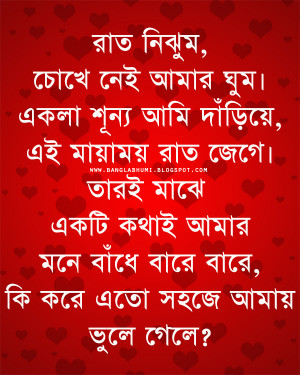 Bangla Writing Love Wallpaper : Bangla Quotes. QuotesGram