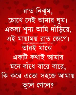 Love Wallpaper Bangla : Bangla Quotes. QuotesGram