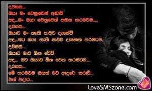 Sinhala sad love nisadas - nisadas broken love