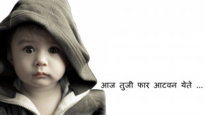 Heart Touching Quotes For Her In Marathi. Heart Touching Funny Quotes ...