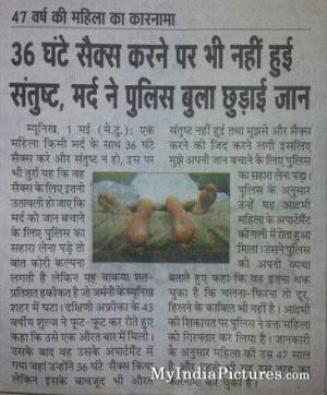 funny-sex-news-indian-hindi-news-paper-cutting.jpg