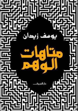 متاهات الوهم - يوسف زيدان الكتاب الاول ...