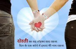friendship quotes hindi, hindi quotes on friendship, hindi friendship ...
