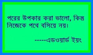 bangla motivational image quote 03 bangla motivational image quote 04