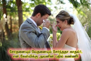 Tamil Kavithai Lines Love Quotes With Pictures In Tamil 2015 Meaning ...