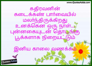 ... Quotes in Tamil, Tamil Language Good Morning Quotes, Best Tamil Good