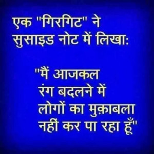 Ek Girgat ne -Funny Hindi Quotes on Kalyuga 2014