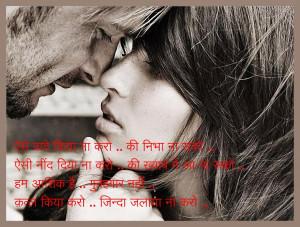 Romantic Quote In Hindi