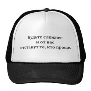 Russians Funny Quotes Mesh Hat