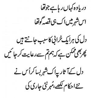 The best of Urdu poetry, 2012