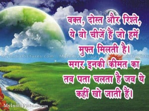 Time Friends and Relations Hindi Quotes