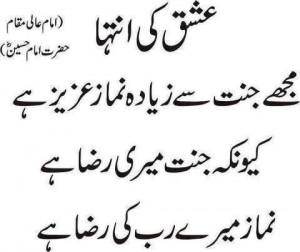 Imam hussain (R.A) sayings