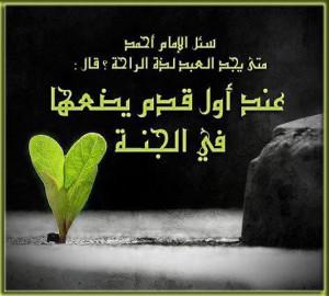 Rest In Paradise Quotes Rest (imam ahmad quote) - imam