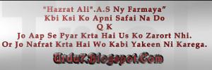 Hazrat Ali Ne Farmaya Kabhi Kisi Ko Apni Safai Na Do