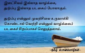 ... பொன்மொழிகள் ~!!~ Tamil Wisdom Quotes