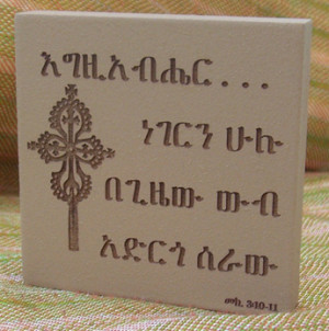 amharic inspirational bible quotes inspirational ethiopian bible quote ...
