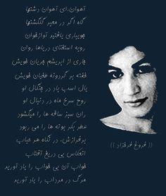 forough more iranian poets beautifull brav women forough farrokhzad ...