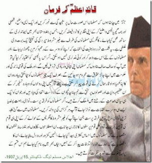 Quaid e Azam Saying Famous Quotes in Urdu
