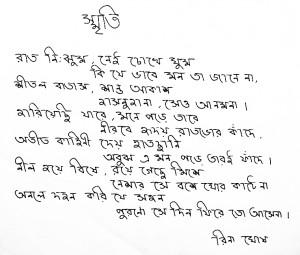 Bengali Romantick Love Poem Posted in: nostalgic, romantic