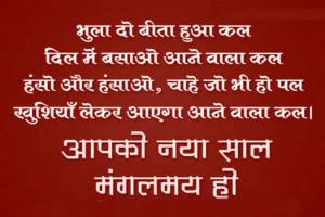 Happy New Year Quotes Shayari SMS 2015 In Hindi