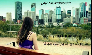 written on the picture of sad girl in hindi language