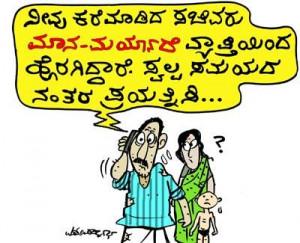 ... In Tamil Hindi For Funny Image In Telugu Bangla In Bengali In Kannada