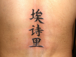 More Chinese Tattoos >>