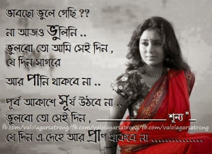 Bangla love ~ imosional & friendship sms !!