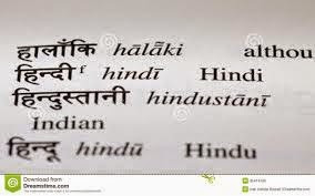 You are a Hindu and Hindi Blade cuts too deep!