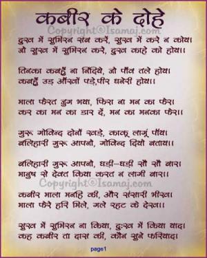 ... Quotes, Hindi Kavita, No Collection, Kabir Saheb, Menu, Saheb Quotes
