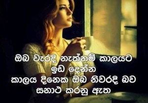 I Love You Quotes Sinhala : Sinhala Love Quotes Broken Heart. QuotesGram
